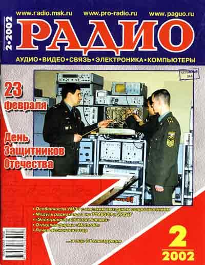 журнал Радио 2002 №2