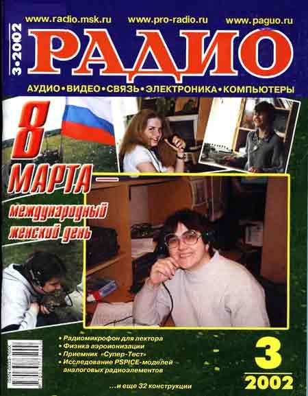 журнал Радио 2002 №3