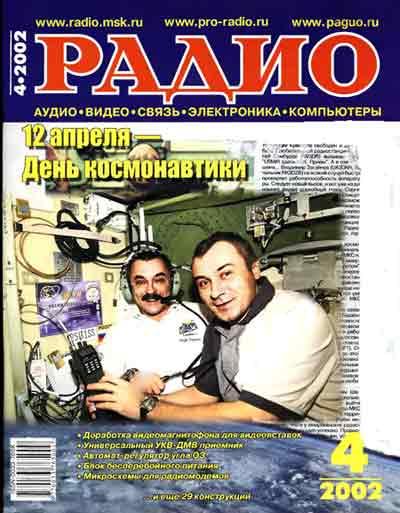 журнал Радио 2002 №4