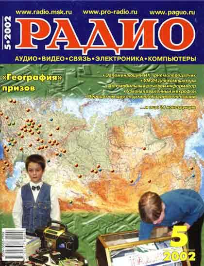 журнал Радио 2002 №5