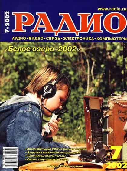 журнал Радио 2002 №7