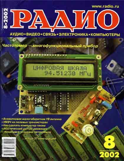 журнал Радио 2002 №8