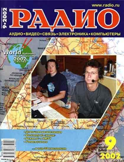 журнал Радио 2002 №9