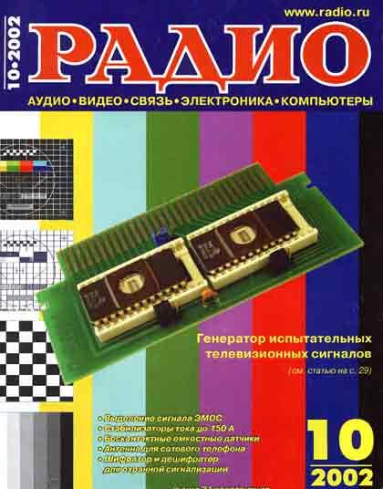 журнал Радио 2002 №10