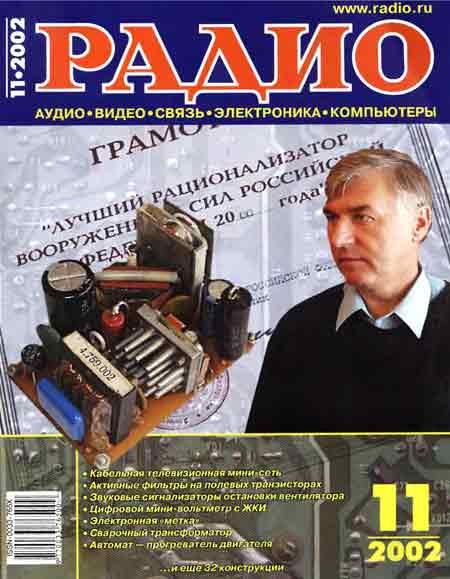 журнал Радио 2002 №11