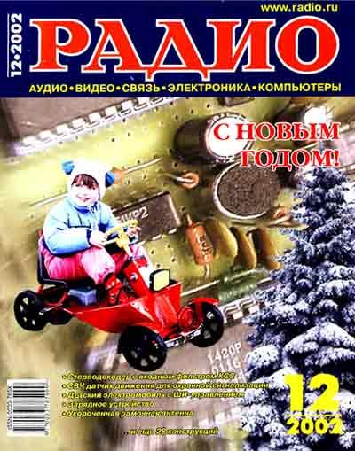 журнал Радио 2002 №12