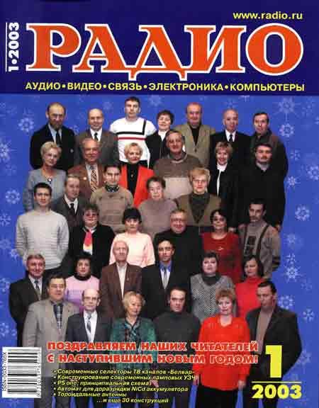 журнал Радио 2003 №1