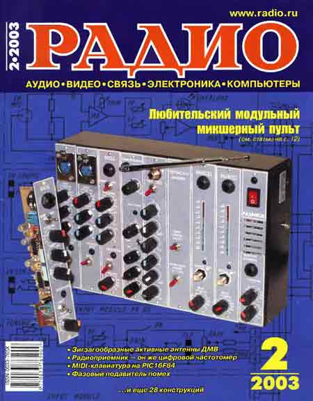 журнал Радио 2003 №2