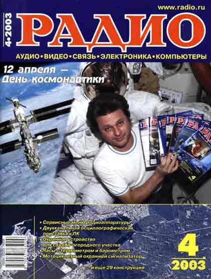 журнал Радио 2003 №4