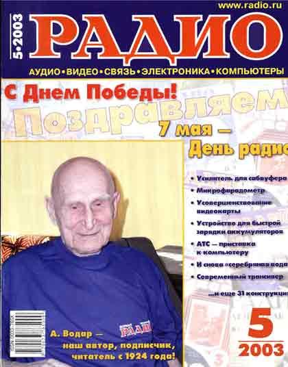 журнал Радио 2003 №5
