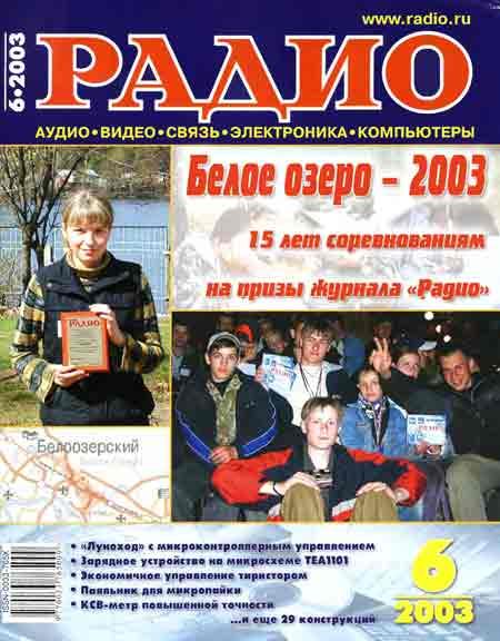журнал Радио 2003 №6