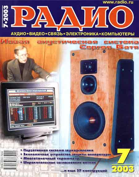 журнал Радио 2003 №7