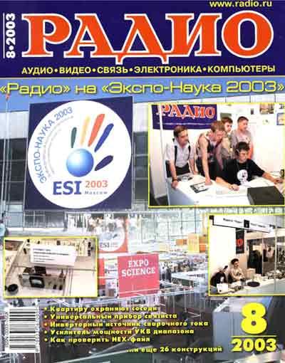 журнал Радио 2003 №8