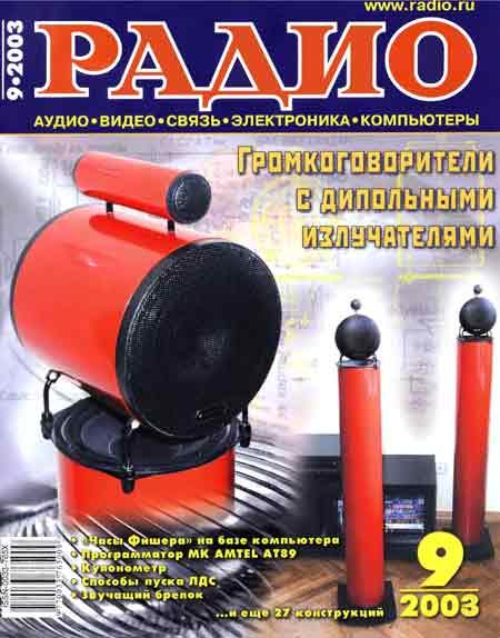 журнал Радио 2003 №9
