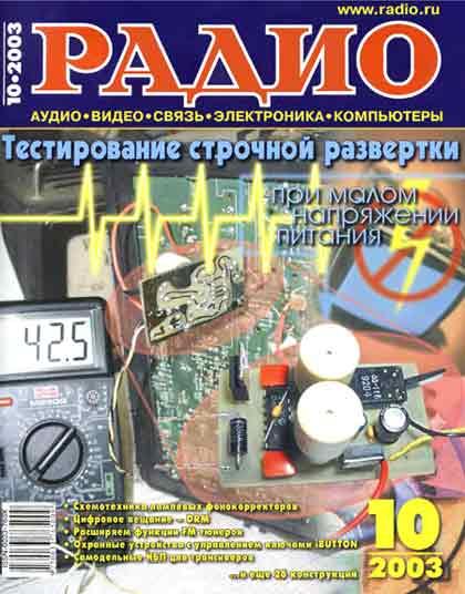 журнал Радио 2003 №10