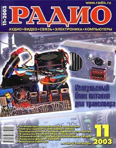 журнал Радио 2003 №11