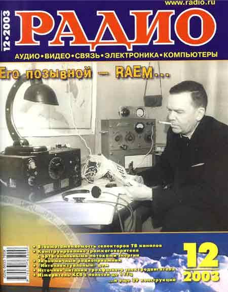 журнал Радио 2003 №12