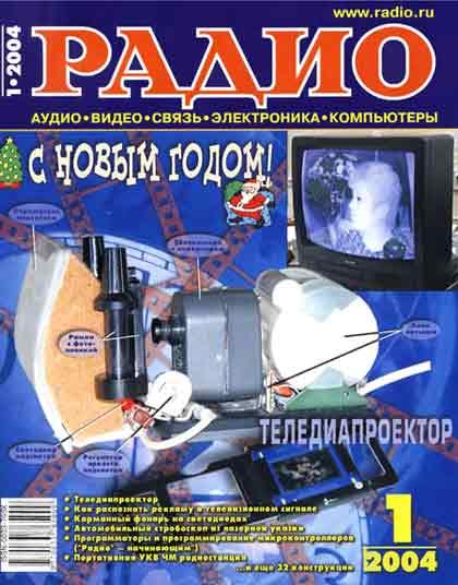 журнал Радио 2004 №1