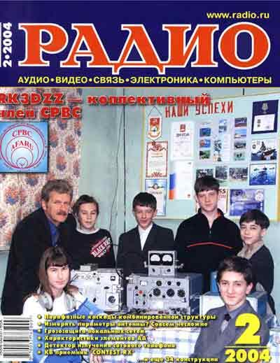 журнал Радио 2004 №2