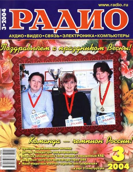 журнал Радио 2004 №3