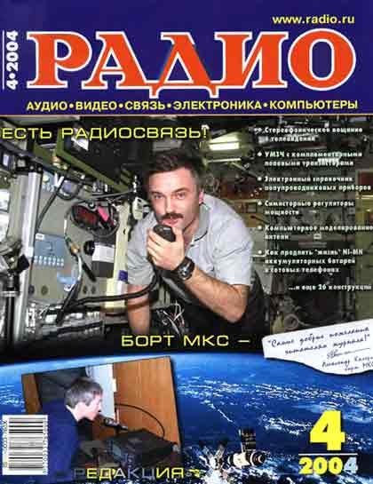 журнал Радио 2004 №4