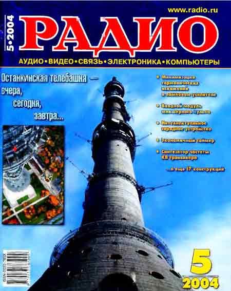 журнал Радио 2004 №5
