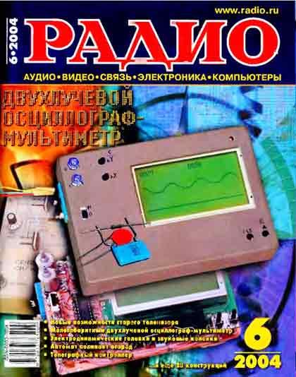 журнал Радио 2004 №6