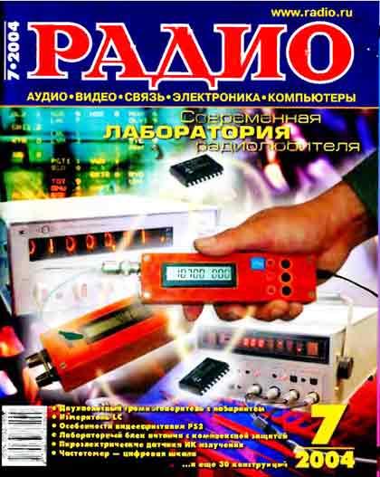 журнал Радио 2004 №7