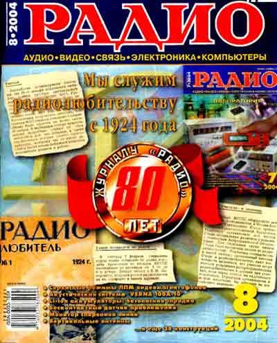 журнал Радио 2004 №8