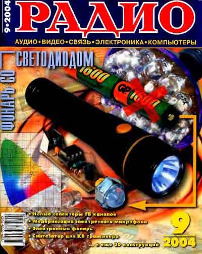 журнал Радио 2004 №9