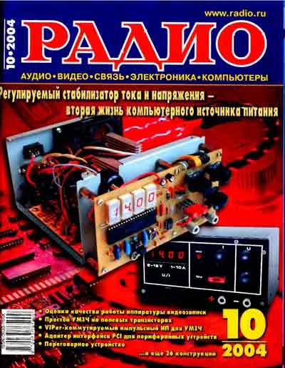журнал Радио 2004 №10