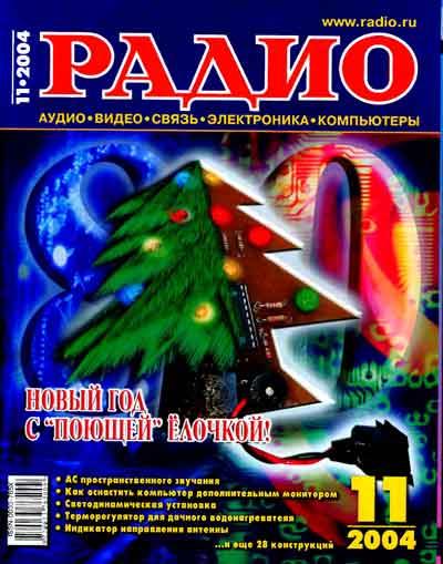 журнал Радио 2004 №11