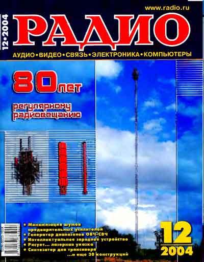журнал Радио 2004 №12
