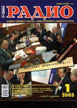 журнал Радио 2005 №1