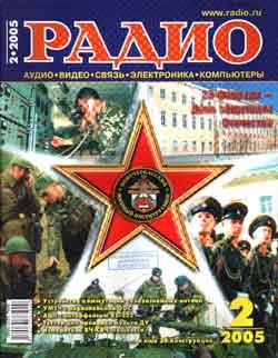 журнал Радио 2005 №2
