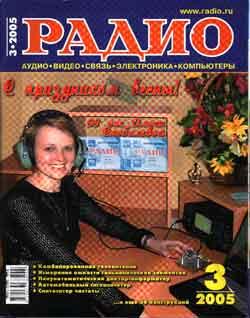журнал Радио 2005 №3