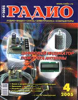 журнал Радио 2005 №4