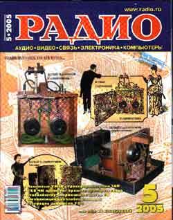 журнал Радио 2005 №5