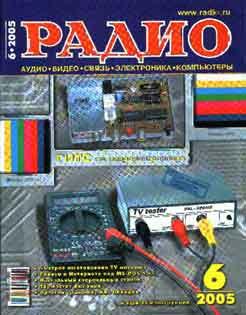журнал Радио 2005 №6