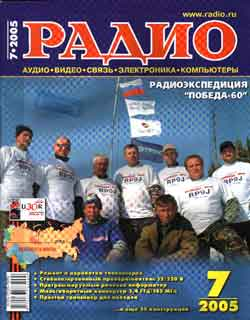 журнал Радио 2005 №7