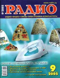 журнал Радио 2005 №9