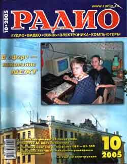 журнал Радио 2005 №10