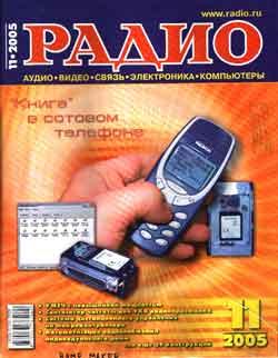 журнал Радио 2005 №11