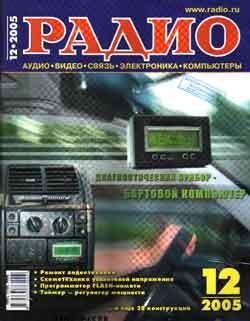 журнал Радио 2005 №12