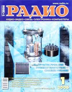 журнал Радио 2006 №1