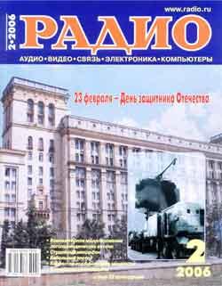 журнал Радио 2006 №2