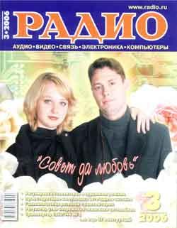 журнал Радио 2006 №3