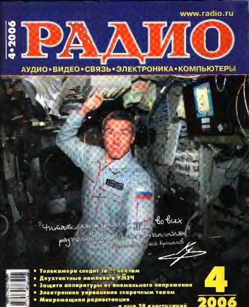 журнал Радио 2006 №4
