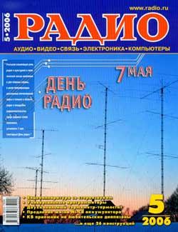 журнал Радио 2006 №5