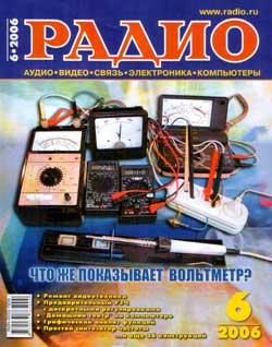 журнал Радио 2006 №6